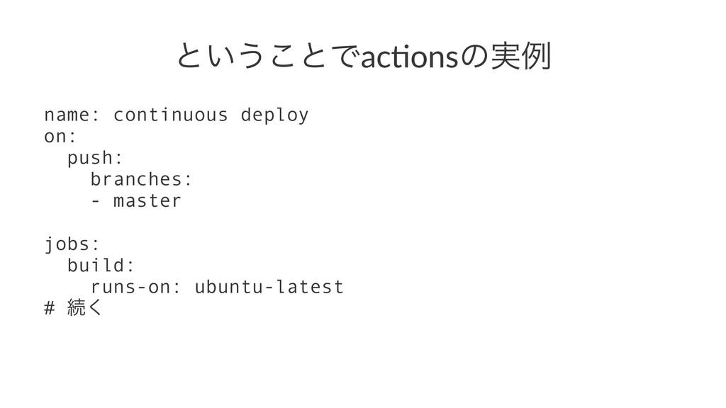 ͱ͍͏͜ͱͰac#onsͷ࣮ྫ name: continuous deploy on: pus...