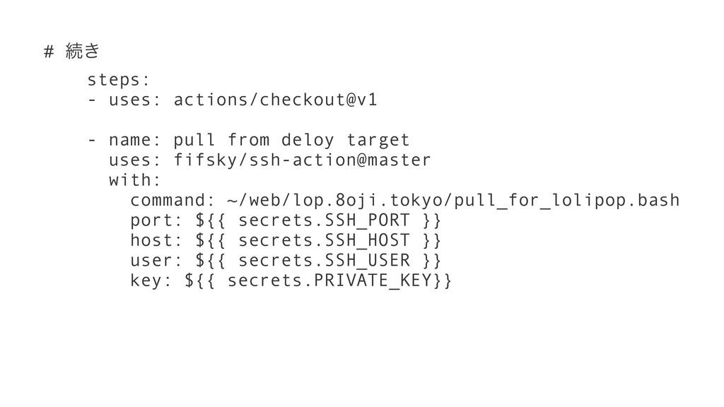 # ଓ͖ steps: - uses: actions/checkout@v1 - name:...