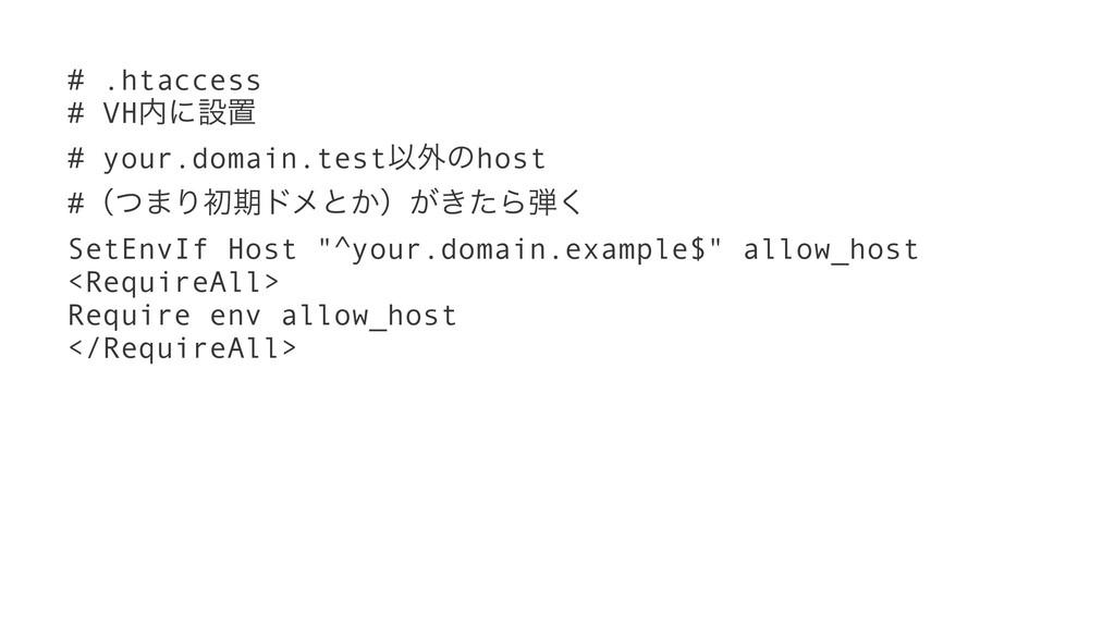 # .htaccess # VHʹઃஔ # your.domain.testҎ֎ͷhost ...