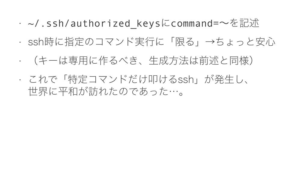w ~/.ssh/authorized_keysʹcommand=ʙΛهड़ w TTIʹࢦఆ...