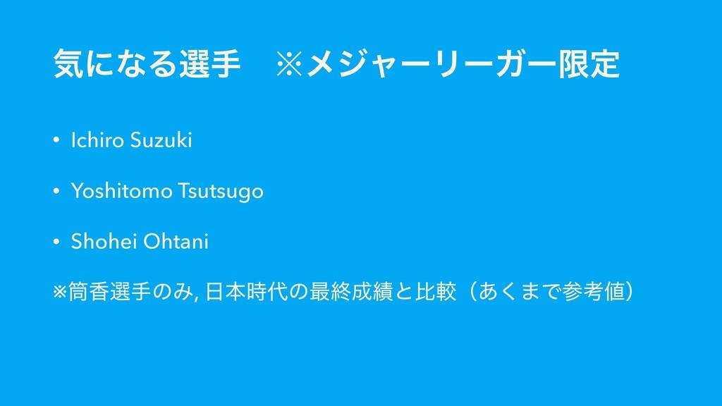 ؾʹͳΔબखɹ˞ϝδϟʔϦʔΨʔݶఆ • Ichiro Suzuki • Yoshitomo ...