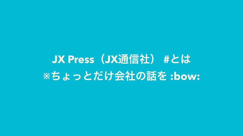 JX PressʢJX௨৴ࣾʣ #ͱ ※ͪΐͬͱ͚ͩձࣾͷΛ :bow: