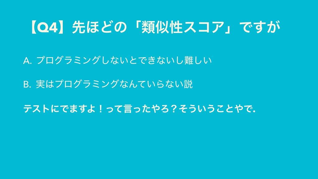 ʲQ4ʳઌ΄ͲͷʮྨੑείΞʯͰ͕͢ A. ϓϩάϥϛϯά͠ͳ͍ͱͰ͖ͳ͍͍͠͠ B. ࣮...