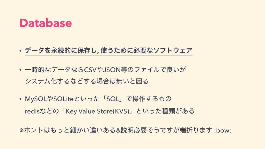Database • σʔλΛӬଓతʹอଘ͠, ͏ͨΊʹඞཁͳιϑτΣΞ • Ұతͳσʔ...
