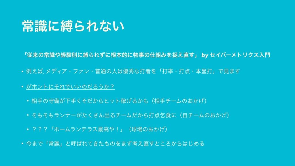 ৗࣝʹറΒΕͳ͍ ʮैདྷͷৗࣝܦݧଇʹറΒΕͣʹࠜຊతʹͷΈΛଊ͑͢ʯ by ηΠ...