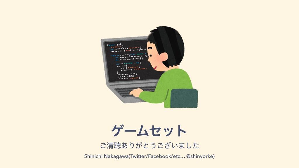 ήʔϜηοτ ͝ਗ਼ௌ͋Γ͕ͱ͏͍͟͝·ͨ͠ Shinichi Nakagawa(Twitter...
