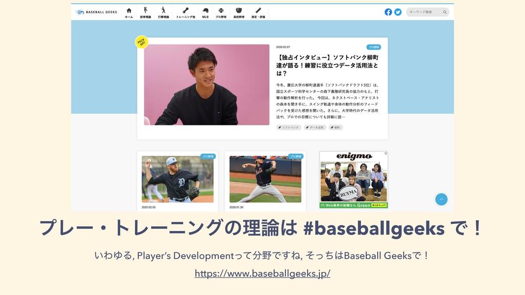 ϓϨʔɾτϨʔχϯάͷཧ #baseballgeeks Ͱʂ ͍ΘΏΔ, Player's...