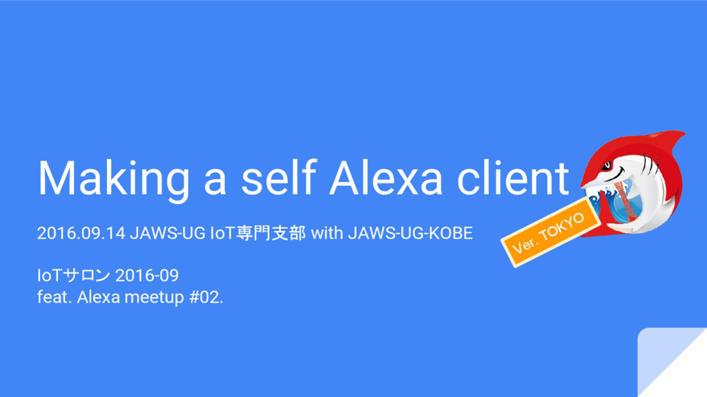 Making a self Alexa client 2016.09.14 JAWS-UG I...
