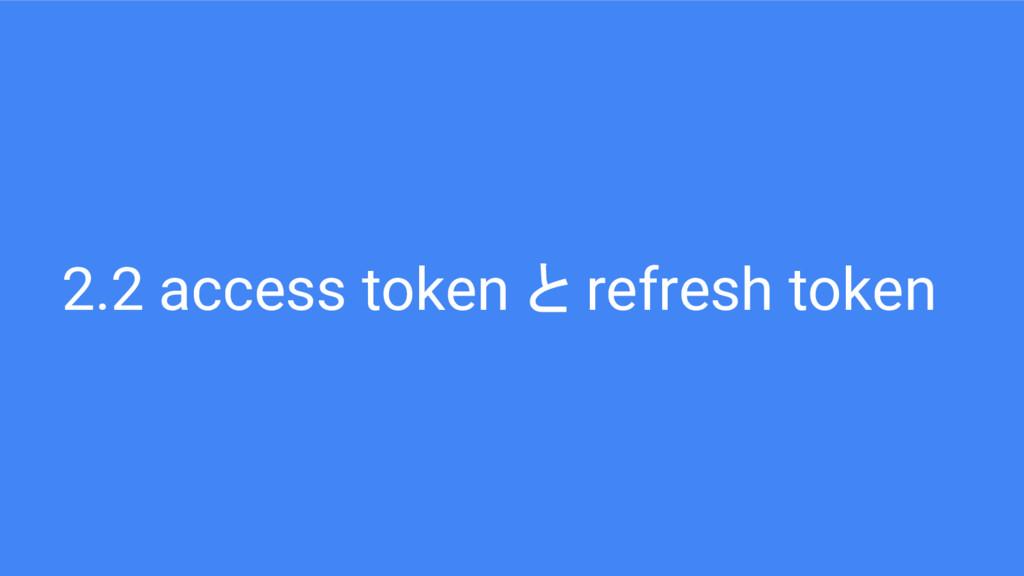 2.2 access token と refresh token