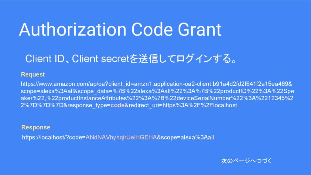 Authorization Code Grant Client ID、Client secre...