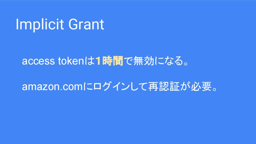 Implicit Grant access tokenは1時間で無効になる。 amazon.c...