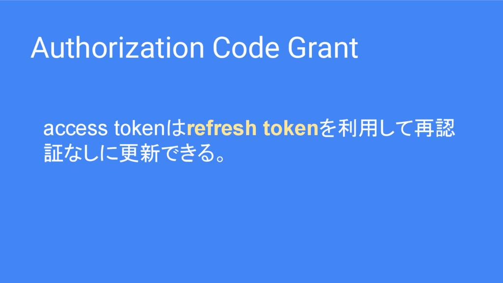 Authorization Code Grant access tokenはrefresh t...