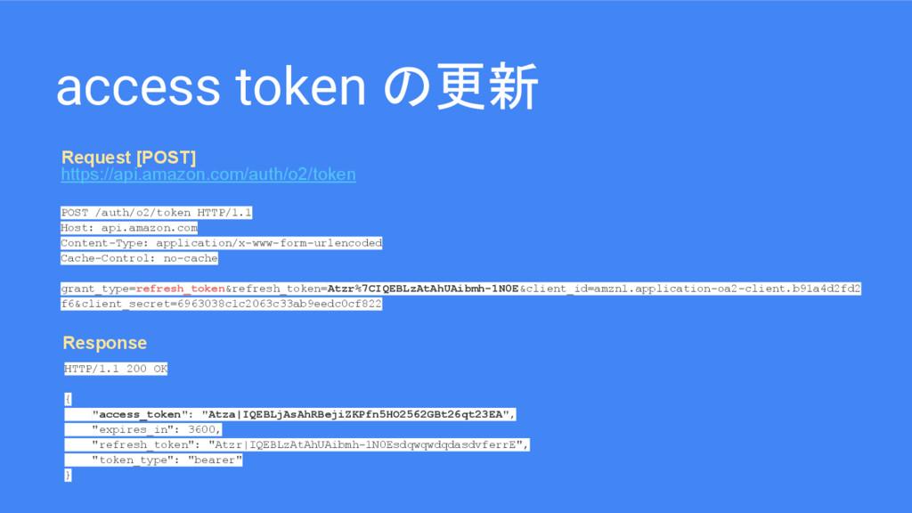 access token の更新 https://api.amazon.com/auth/o2...