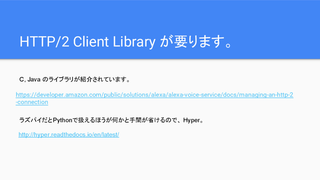 HTTP/2 Client Library が要ります。 https://developer....