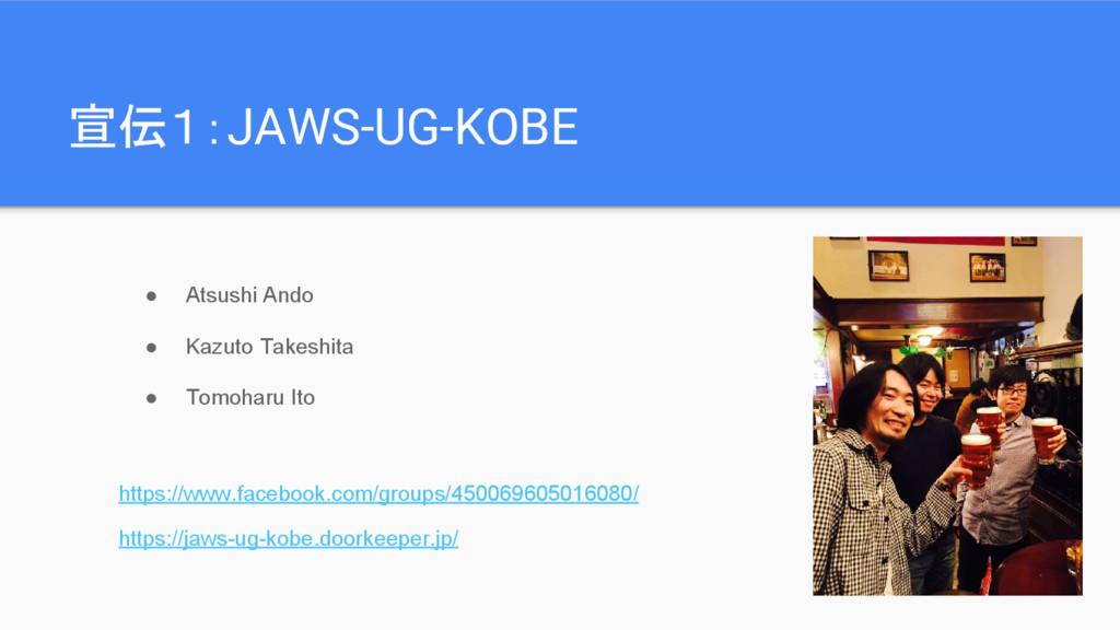 宣伝1:JAWS-UG-KOBE ● Atsushi Ando ● Kazuto Takesh...