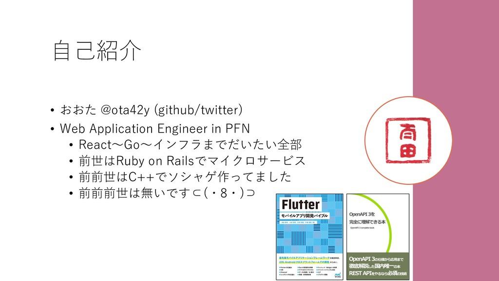 ⾃⼰紹介 • おおた @ota42y (github/twitter) • Web Appli...