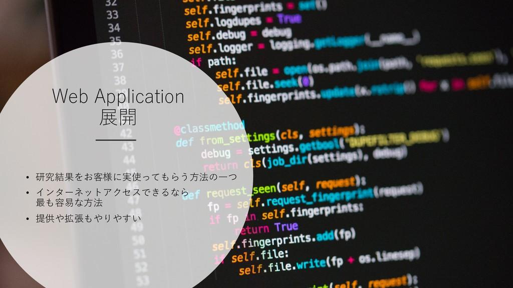 Web Application 展開 • 研究結果をお客様に実使ってもらう⽅法の⼀つ • イン...