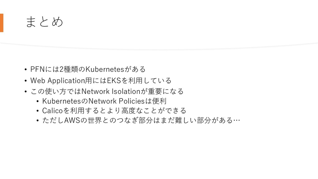 まとめ • PFNには2種類のKubernetesがある • Web Application⽤...