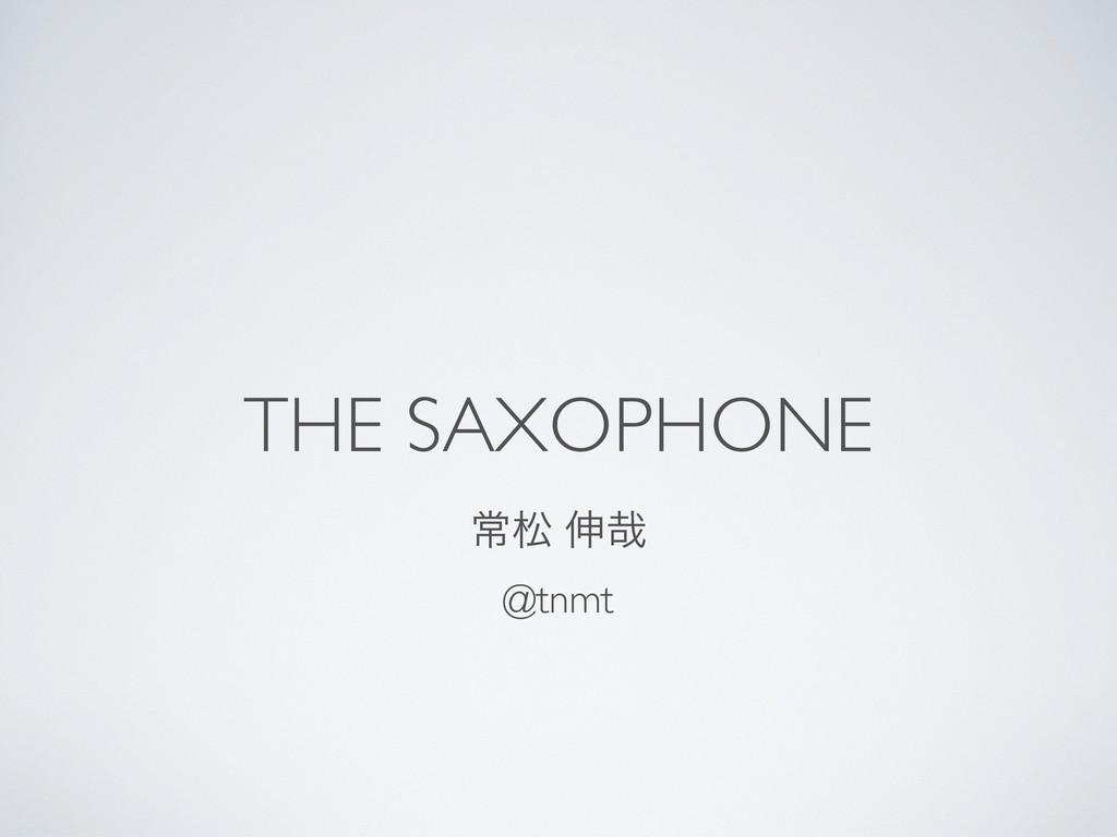 THE SAXOPHONE ৗদ ৳࠸ @tnmt