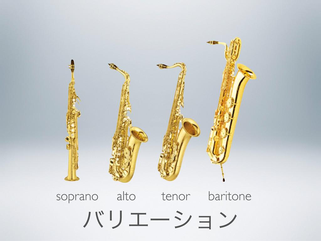 όϦΤʔγϣϯ soprano alto tenor baritone