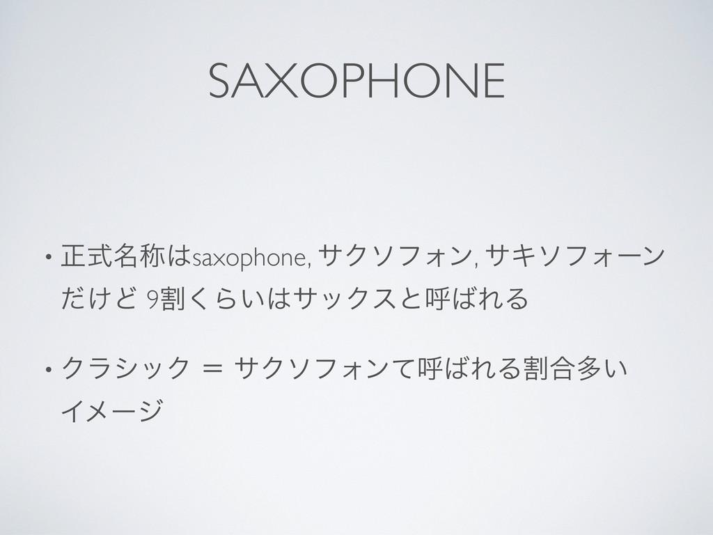 SAXOPHONE • ਖ਼໊ࣜশsaxophone, αΫιϑΥϯ, αΩιϑΥʔϯ ͚ͩͲ...