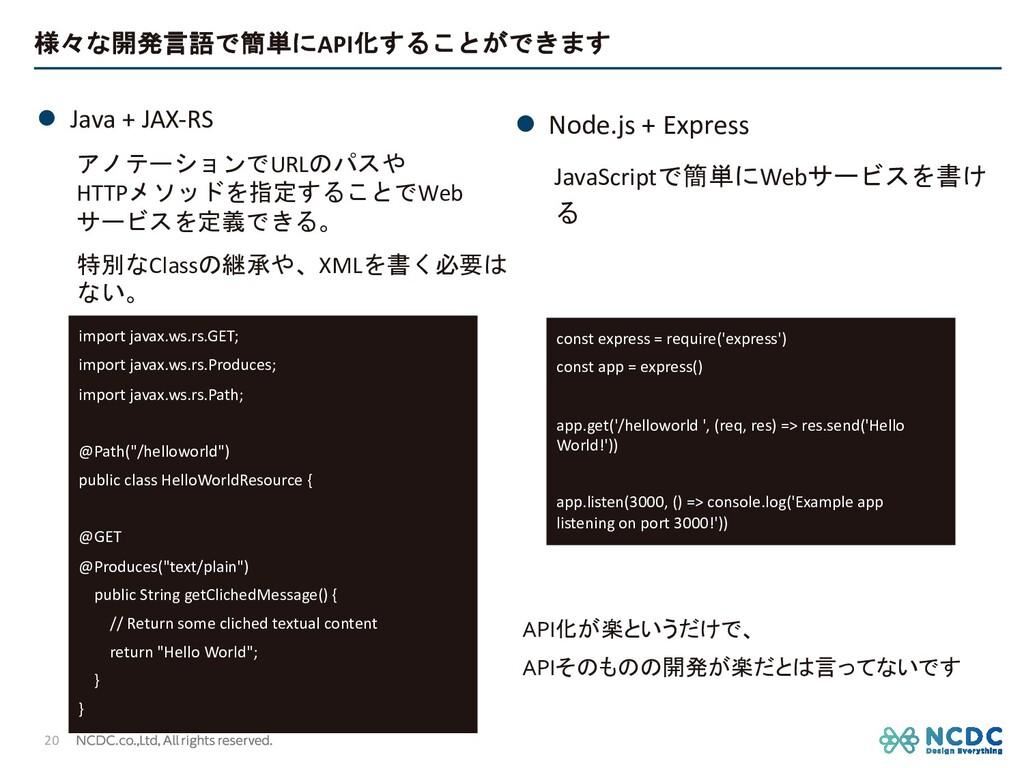 様々な開発言語で簡単にAPI化することができます l Java + JAX-RS アノテーショ...