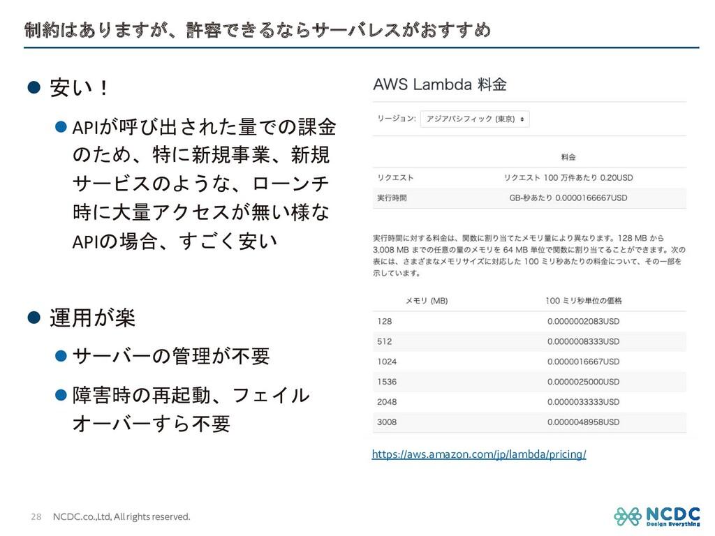 制約はありますが、許容できるならサーバレスがおすすめ l 安い! l APIが呼び出された量で...