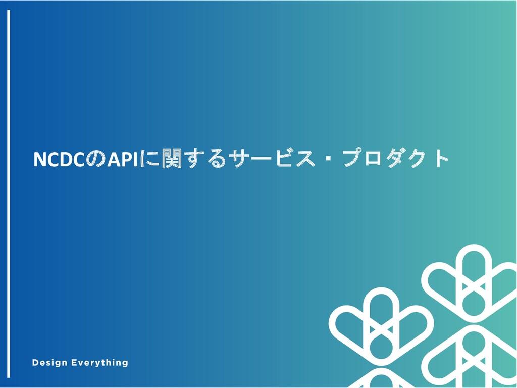 NCDCのAPIに関するサービス・プロダクト