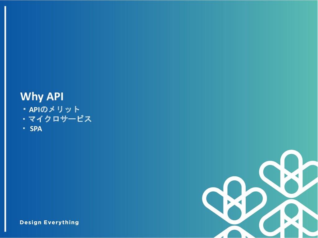 Why API ・APIのメリット ・マイクロサービス ・ SPA