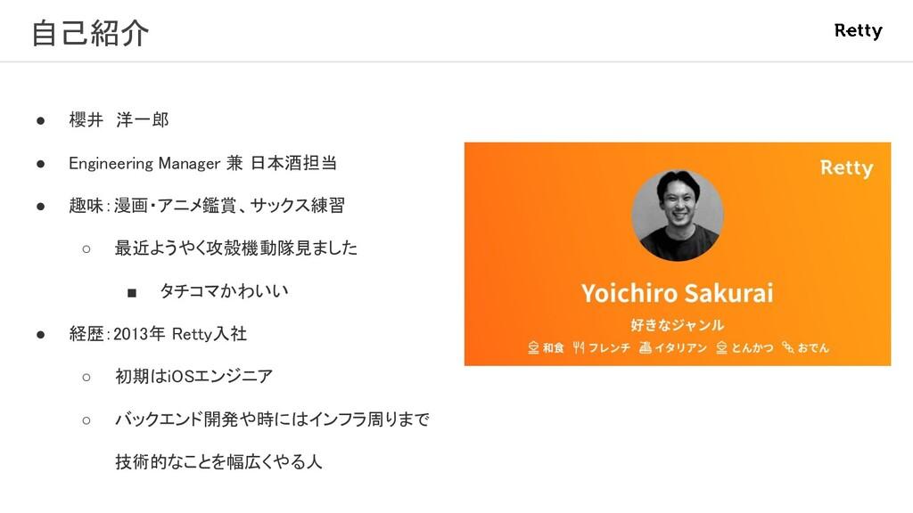 自己紹介 ● 櫻井 洋一郎 ● Engineering Manager 兼 日本酒担当 ...