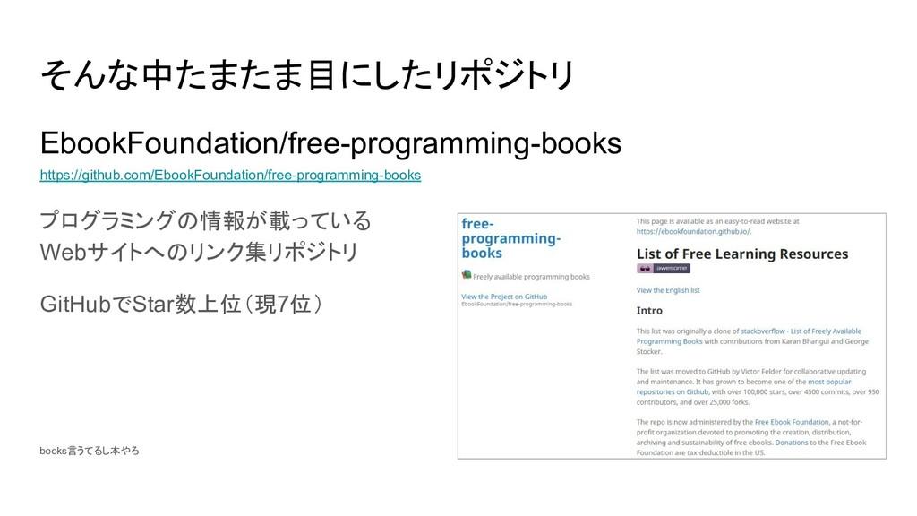 そんな中たまたま目にしたリポジトリ EbookFoundation/free-programm...