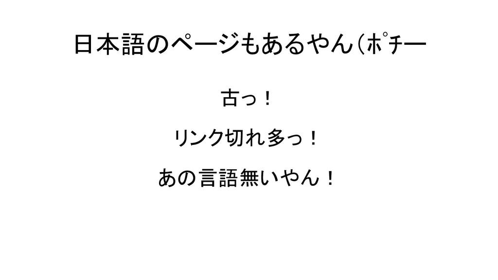 日本語のページもあるやん(ポチー 古っ! リンク切れ多っ! あの言語無いやん!