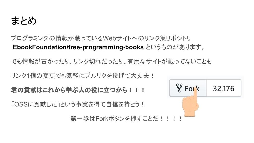 まとめ プログラミングの情報が載っているWebサイトへのリンク集リポジトリ EbookFoun...