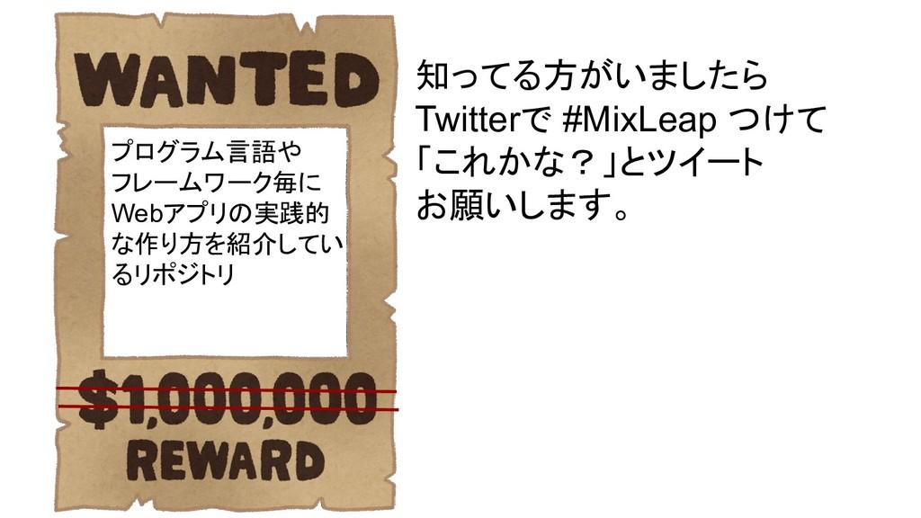 知ってる方がいましたら Twitterで #MixLeap つけて 「これかな?」とツイート ...