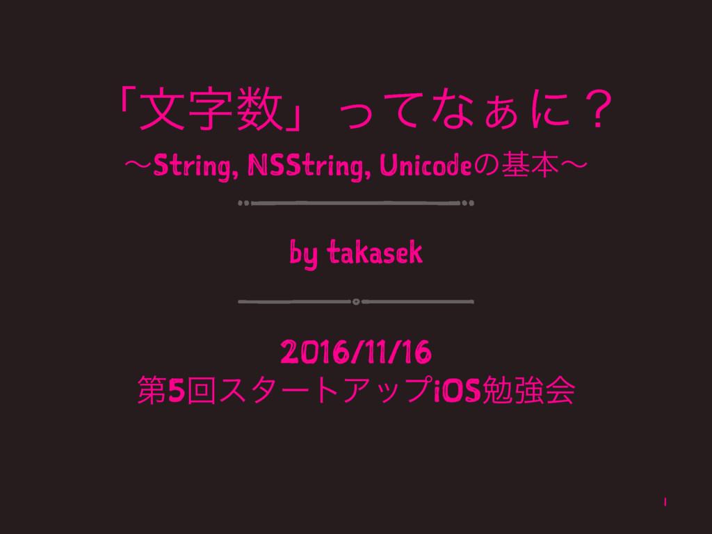 ʮจʯͬͯͳ͊ʹʁ ʙString, NSString, Unicodeͷجຊʙ by t...