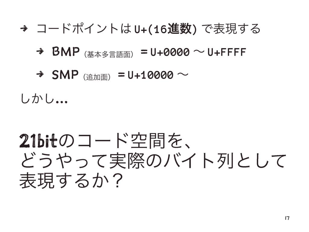 4 ίʔυϙΠϯτ U+(16ਐ) Ͱදݱ͢Δ 4 BMP ʢجຊଟݴޠ໘ʣ = U+00...