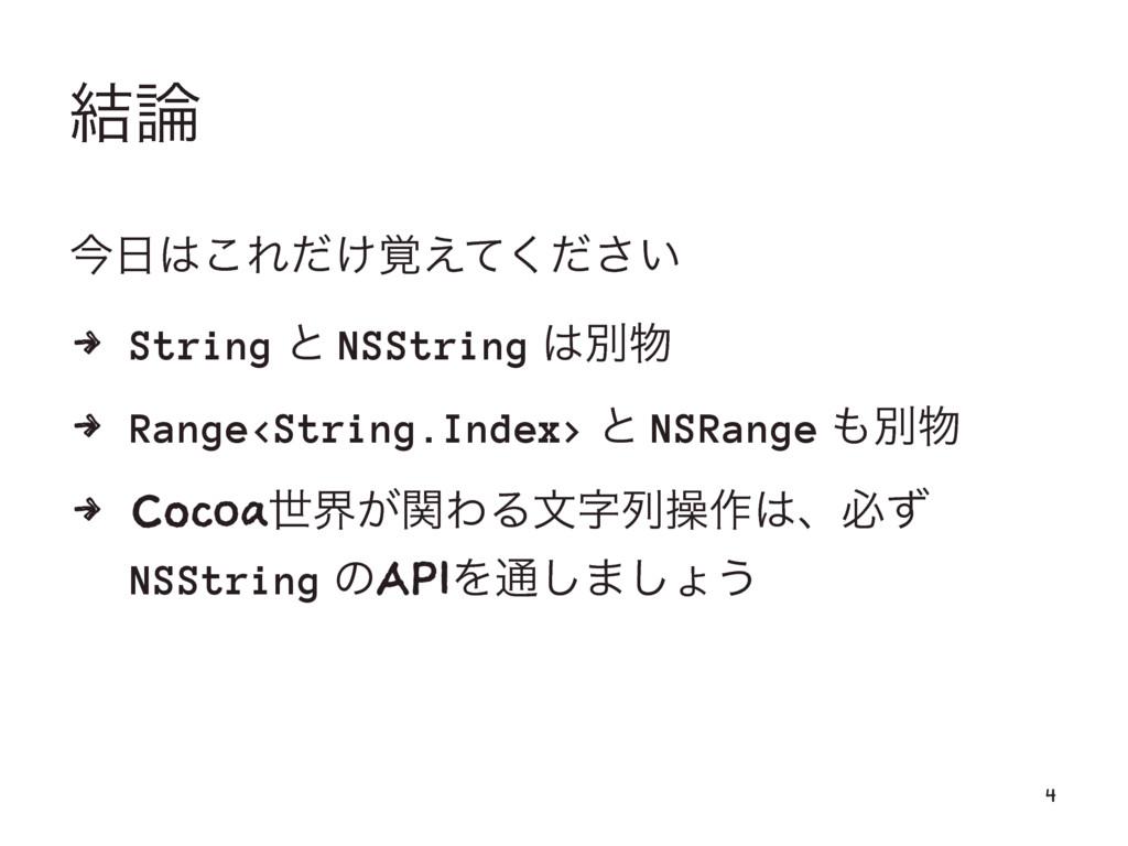 ݁ ࠓ͜Ε͚͍֮ͩ͑ͯͩ͘͞ 4 String ͱ NSString ผ 4 Ran...