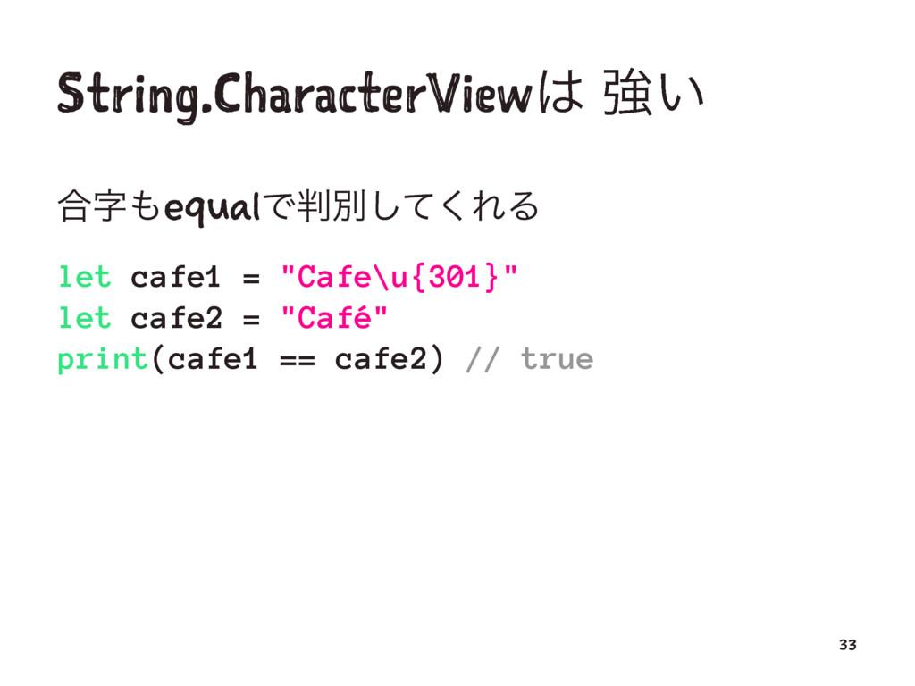 String.CharacterView ڧ͍ ߹equalͰผͯ͘͠ΕΔ let c...