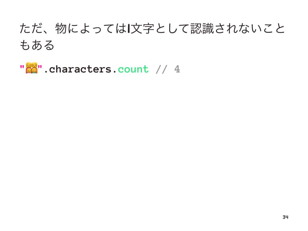 """ͨͩɺʹΑͬͯ1จͱͯࣝ͠͞Εͳ͍͜ͱ ͋Δ """"!"""".characters.coun..."""