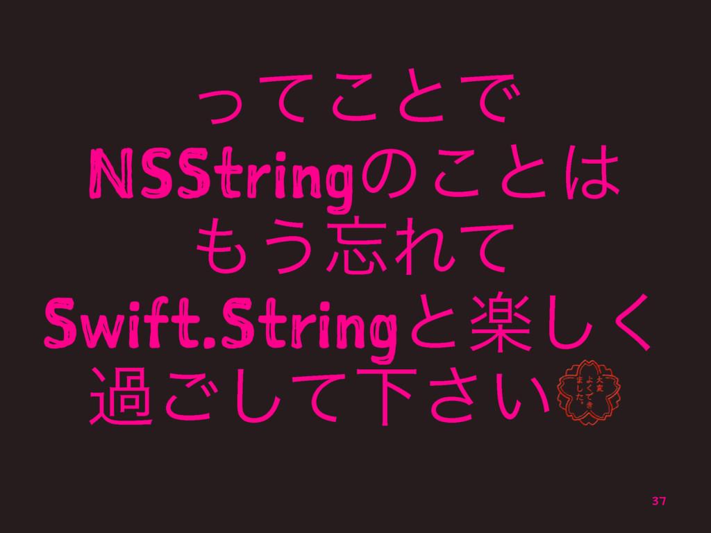 ͬͯ͜ͱͰ NSStringͷ͜ͱ ͏Εͯ Swift.Stringͱָ͘͠ աͯ͝͠Լ...