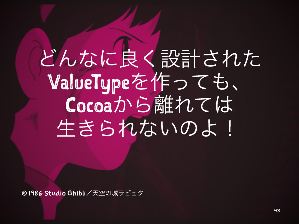 ͲΜͳʹྑ͘ઃܭ͞Εͨ ValueTypeΛ࡞ͬͯɺ Cocoa͔ΒΕͯ ੜ͖ΒΕͳ͍ͷ...