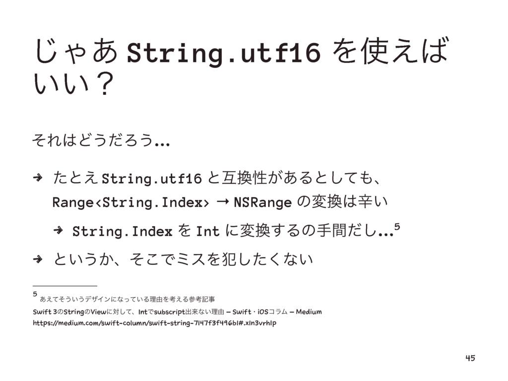 ͡Ό͋ String.utf16 Λ͑ ͍͍ʁ ͦΕͲ͏ͩΖ͏… 4 ͨͱ͑ Strin...