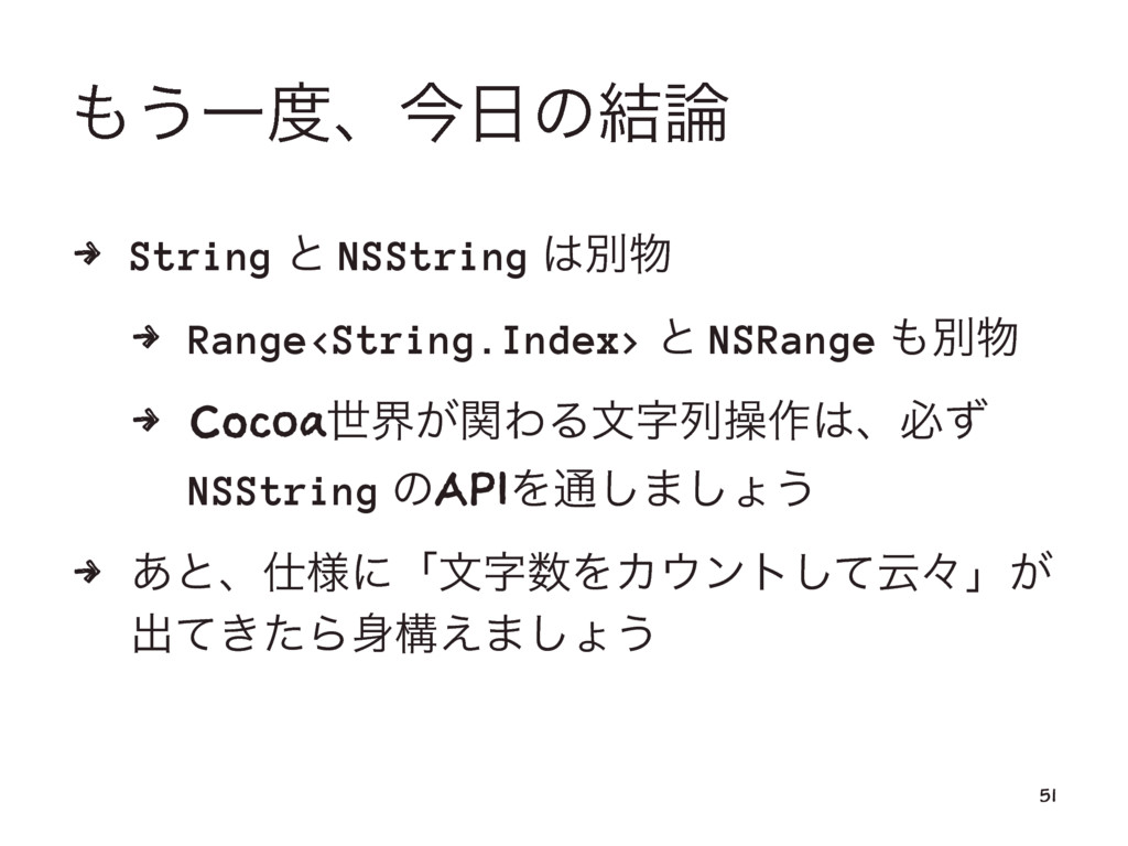 ͏Ұɺࠓͷ݁ 4 String ͱ NSString ผ 4 Range<Stri...