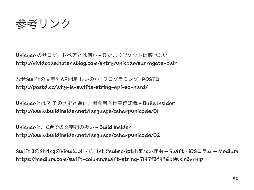 ߟϦϯΫ Unicode ͷαϩήʔτϖΞͱԿ͔ - ͻͩ·ΓιέοτյΕͳ͍ http...