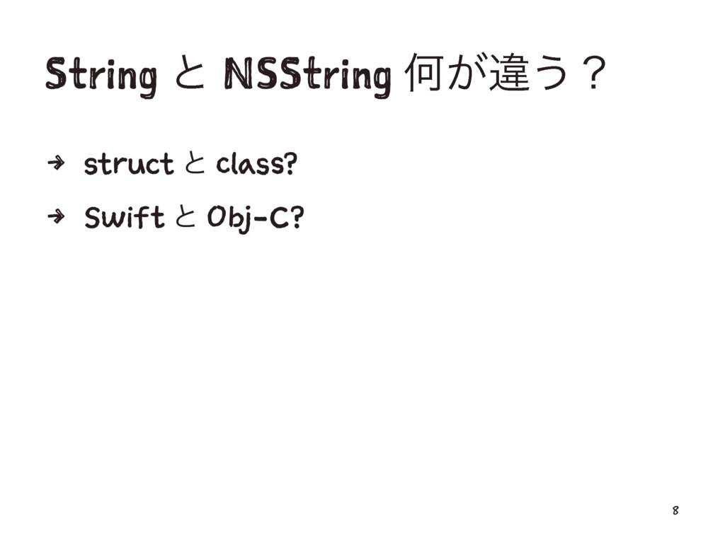 String ͱ NSString Կ͕ҧ͏ʁ 4 struct ͱ class? 4 Swi...
