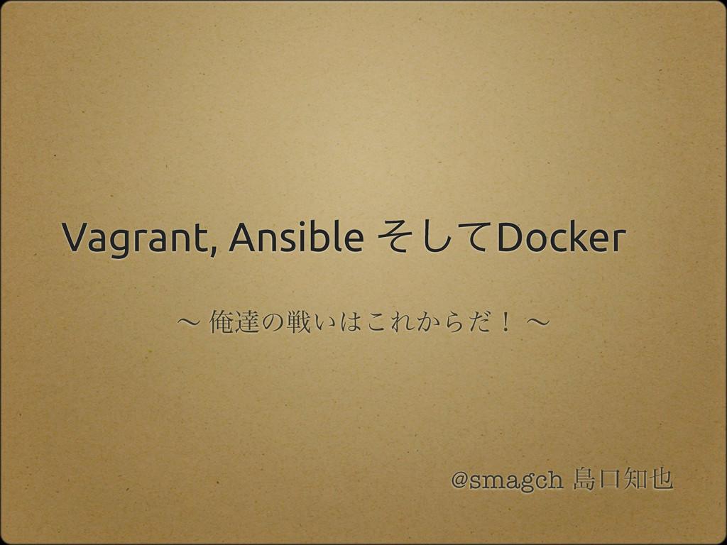 Vagrant, Ansible ͦͯ͠Docker ʙ Զୡͷઓ͍͜Ε͔Βͩʂ ʙ @sm...