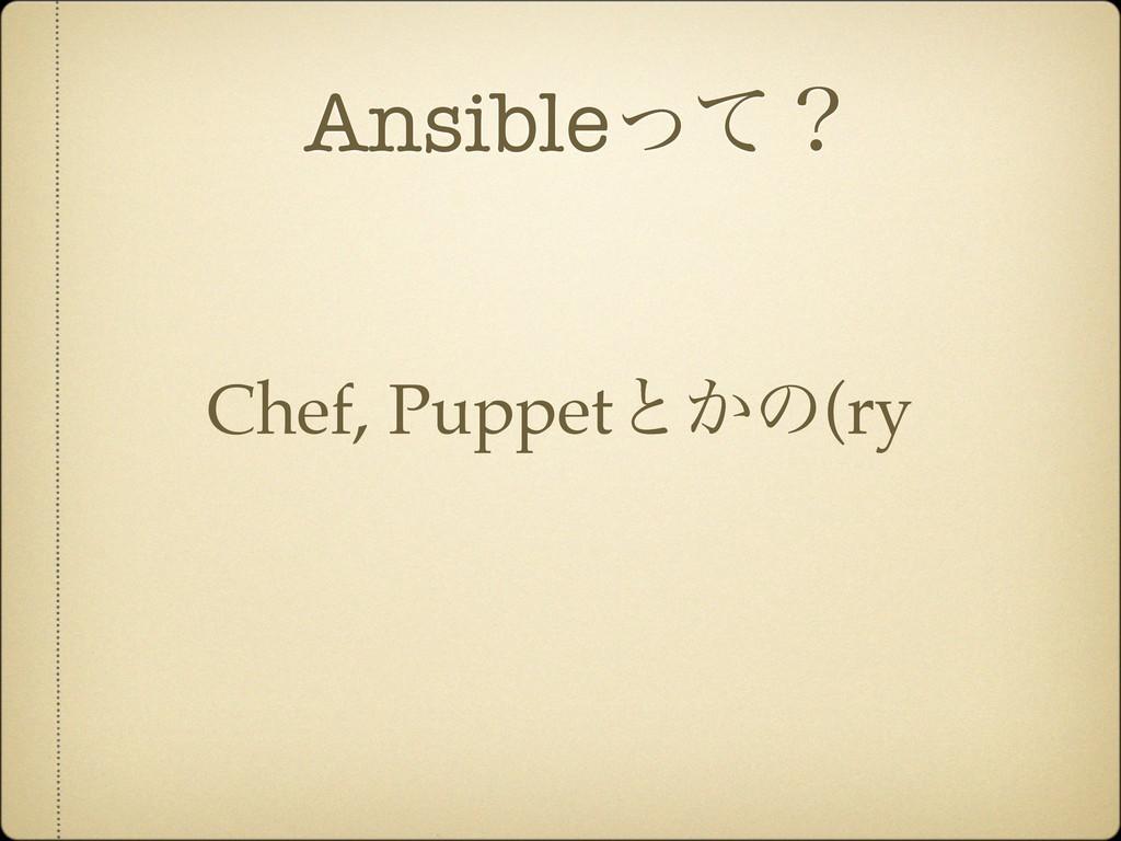 Ansibleͬͯʁ Chef, Puppetͱ͔ͷ(ry