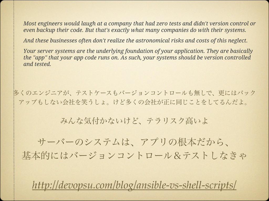 http://devopsu.com/blog/ansible-vs-shell-script...