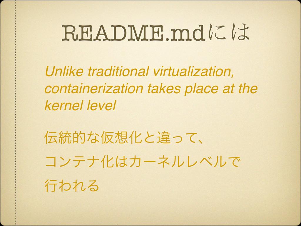 README.mdʹ Unlike traditional virtualization, ...