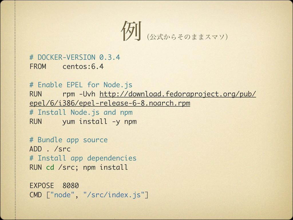 ྫ ʢެ͔ࣜΒͦͷ··εϚιʣ # DOCKER-VERSION 0.3.4 FROM cen...
